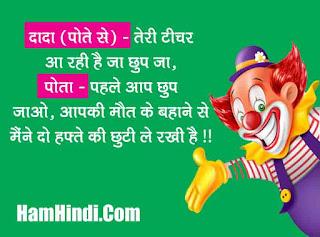 Funny Whatsapp Status Shayari in Hindi 2021