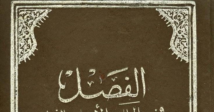 تحميل كتاب الملل والنحل للشهرستاني pdf