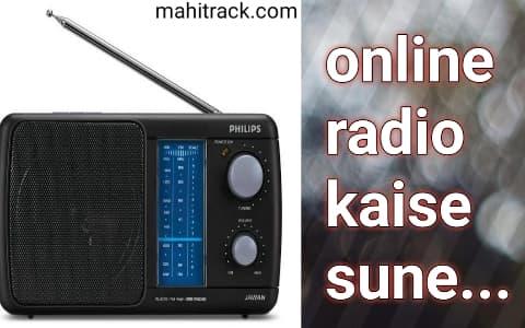 मोबाइल से अॉनलाइन रेडियो कैसे सुनें। How to listen radio stations online in hindi