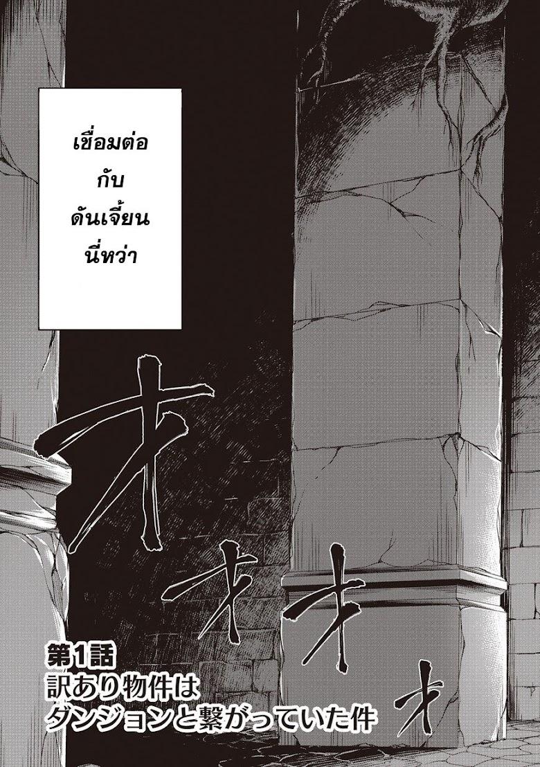 Boku No Heya Ga Danjon no Kyoukeisho Ni Natte Shimatta Kudan - หน้า 6