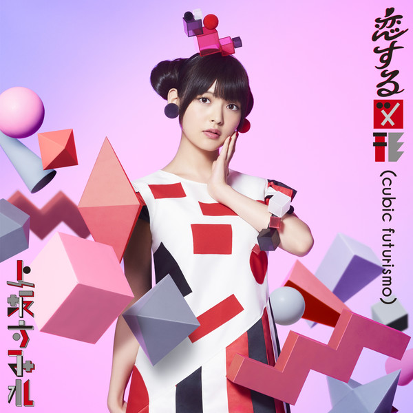 [Single] 上坂すみれ – 恋する図形(cubic futurismo)(2016.08.10/MP3/RAR)