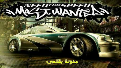 تنزيل لعبة Need For Speed Most Wanted من ميديا فاير