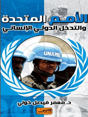 كتاب الأمم المتحدة والتدخل الدولي الإنساني تأليف الدكتور معمر فيصل خولي