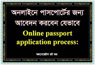 অনলাইনে পাসপোর্টের জন্য আবেদন করবেন যেভাবে/ Online passport application process