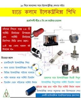 Basic Electronics Bangla by Mir A B jakir Hossain