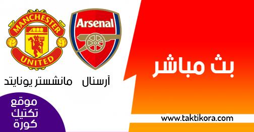مشاهدة مباراة ارسنال ومانشستر يونايتد بث مباشر اليوم 10-03-2019 الدوري الانجليزي
