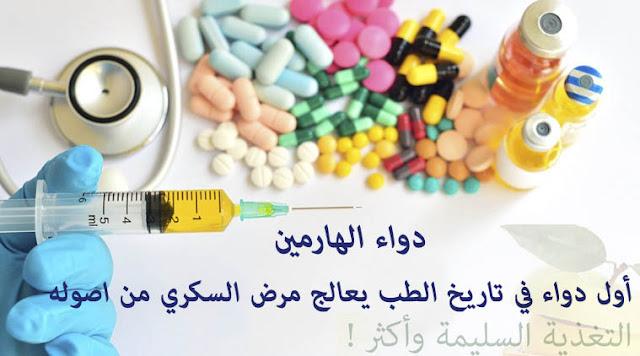 دواء الهارمين ،  أول دواء في تاريخ الطب يعالج مرض السكري من اصوله