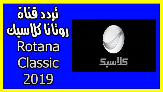 تردد قناة روتانا كلاسيك Rotana Classic 2019