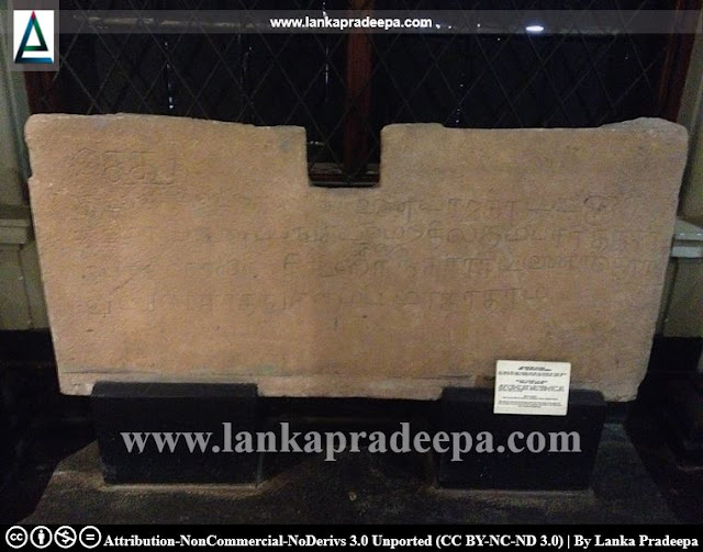 Kotagama Tamil Slab Inscription