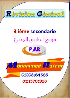 حمل المراجعة النهائية فى اللغة الفرنسية للثانوية العامة الصف الثالث الثانوى مسيو محمد رفعت