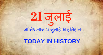 21 July Aaj Ka Itihas