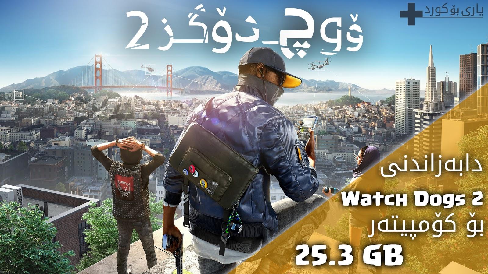 دابهزاندنی یاری Watch Dogs 2 بۆ كۆمپیوتهر