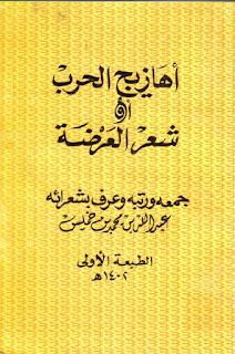 أهازيج الحرب أو شعر العرضة - عبد الله بن خميس