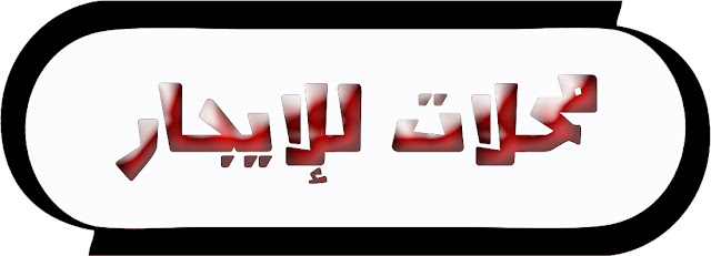 محلات تجارية للايجار بدمياط الجديدة متشطبة على شارع رئيسي -محلات للايجار بدمياط الجديدة- محلات للايجار 2016 - للايجار محلات بدمياط -محلات للايجار-محلات للإيجار بمصر