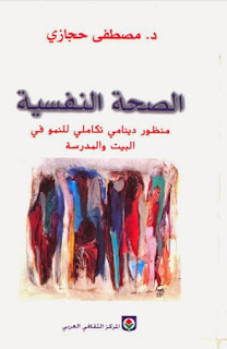 تحميل الصحة النفسية منظور دينامي تكاملي للنمو في البيت والمدرسة - مصطفى حجازي pdf