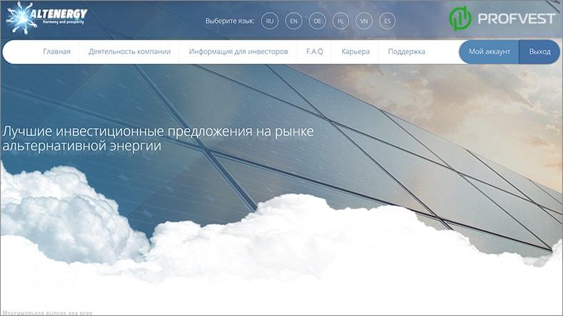 Altenergy Ventures обзор и отзывы HYIP-проекта
