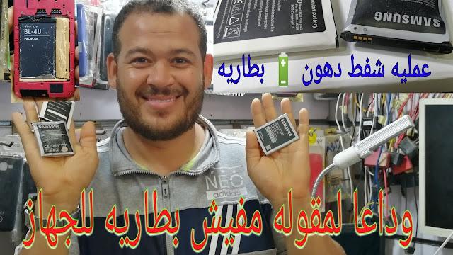 وداعا لمقوله مفيش بطاريه للجهاز من الآن فصاعدا