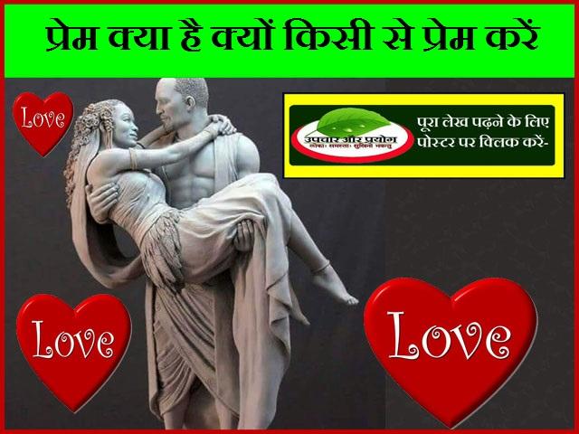 प्रेम क्या है क्यों किसी से प्रेम करें