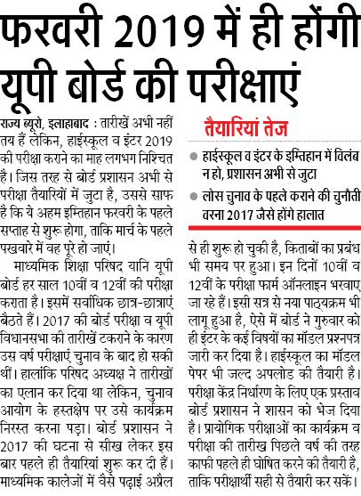 madhyamik vidyalaya up News, UP Board 2019 News,  February me hi hogi up board pariksha