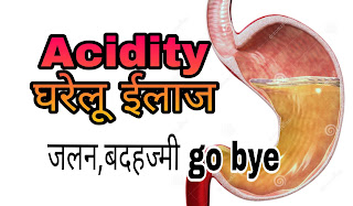 Acidity ka best gharelu ilaaj