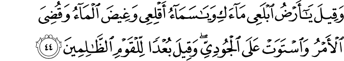 Surat Hud Ayat 44