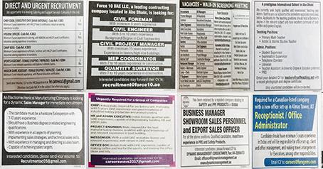 gulf news jobs today 2/7/2017 وظائف شاغرة من جريدة جلف نيوز الاماراتية اليوم .