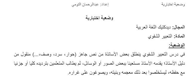 وضعية اختبارية في مجال ديدكتيك اللغة العربية