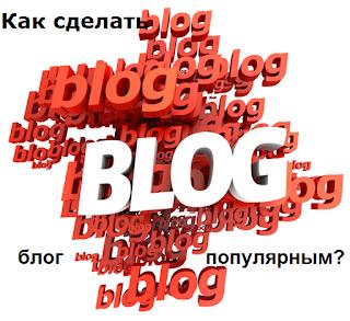 Как сделать блог популярным?