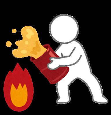 火に油を注ぐ人のイラスト