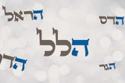 """Os nomes hebraicos - a letra """"I"""" - ה"""