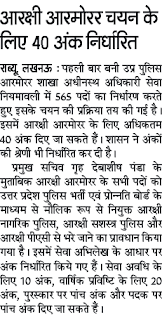 up police armourer recruitment 2016, latest jobs 565 bharti news