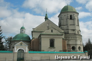 Троїцька церква в Олеську