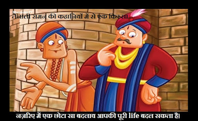 Short Story of Tenali Raman in Hindi