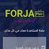 تطبيق فرجة بلس FORJA PLUS لـ أجهزة اندرويد