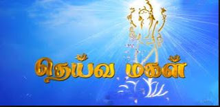 Deivamagal Serial 05-02-2018 Sun Tv Serial Watch Online