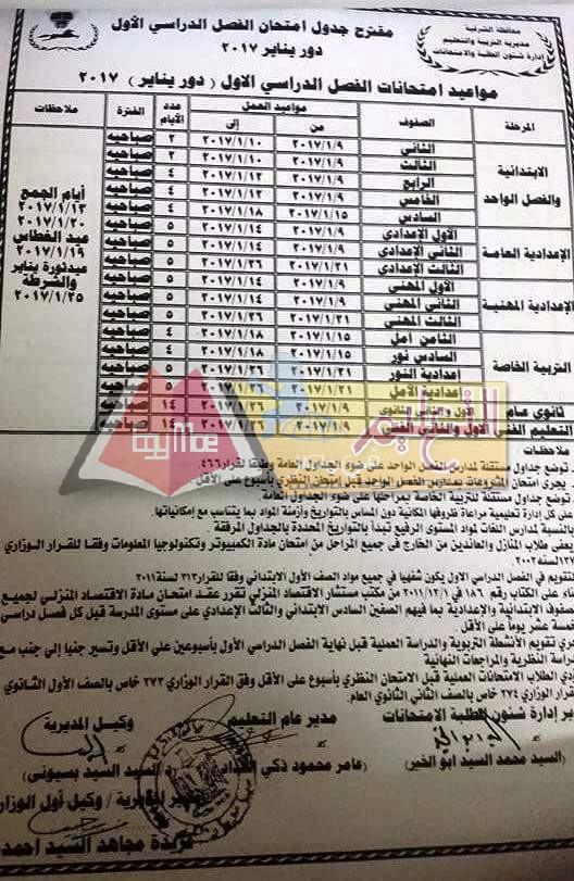 جداول امتحانات محافظة الشرقية الترم الاول جميع المراحل 2017
