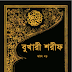 Sohih Al Bukhari 8th Part  Publish by Islamic Foundation Bangladesh