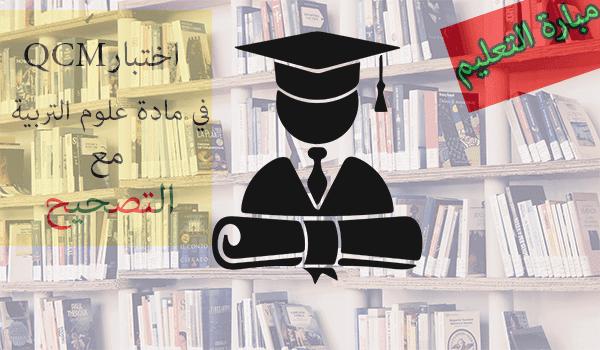 اختبار متعدد الاختيارات في مادة علوم التربية مع التصحيح