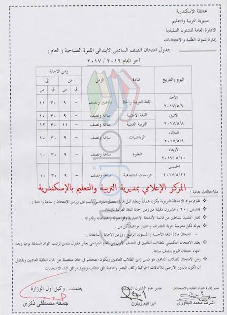 جدول امتحانات الصف السادس الابتدائي 2017 الترم الثاني محافظة الاسكندرية