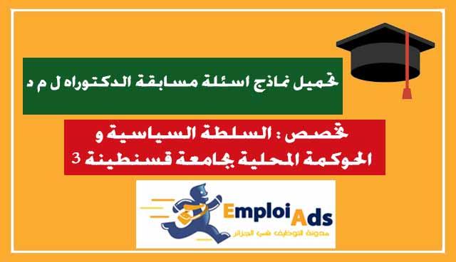 تحميل نماذج اسئلة مسابقة الدكتوراه ل م د في تخصص السلطة السياسية و الحوكمة المحلية بجامعة قسنطينة 3