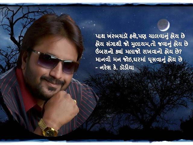 पाथ खरबचडॉ हशे,पण चालवानुं होय छे Gujarati Muktak By Naresh K. Dodia