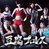 [TV-Dorama] 170318 Tofu Pro Wrestling Episode 09