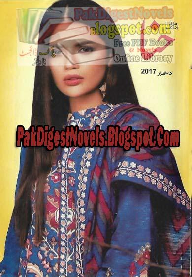 Hina Digest December 2017 Pdf Free Download