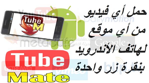 حمل فيديوات يوتيب وفايسبوك لهاتف الاندرويد دون روت وبنقرة زر مع تطبيق tubemate