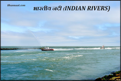 List of All Indian Rivers in Hindi for GK