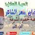 سعد الشاعر - قصة خضرة الشريفة - الجزء الثامن - التراث العربى