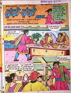 Bankelal-Comics-Dhoondhon-Dhoondhon-PDF-Book-In-Hindi
