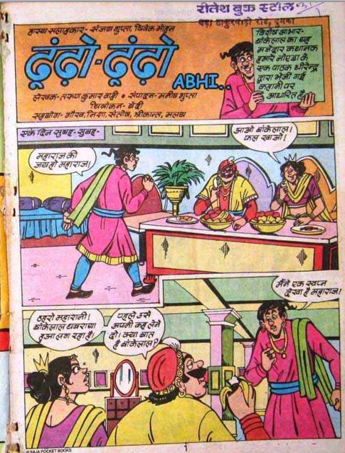 बांकेलाल कॉमिक्स : ढूंढो- ढूंढो पीडीऍफ़ पुस्तक | Bankelal Comics : Dhoondhon-Dhoondhon PDF Book In Hindi