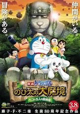 Doraemon The Movie (2014) โดราเอมอน ตอน โนบิตะ บุกดินแดนมหัศจรรย์ เปโกะกับห้าสหายนักสำรวจ