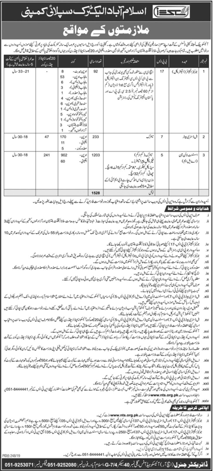 1528+Vacancy WAPDA IESCO Jobs July 2019 (Open Merit)